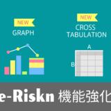 e-Riskn新機能追加のお知らせ ver1.1