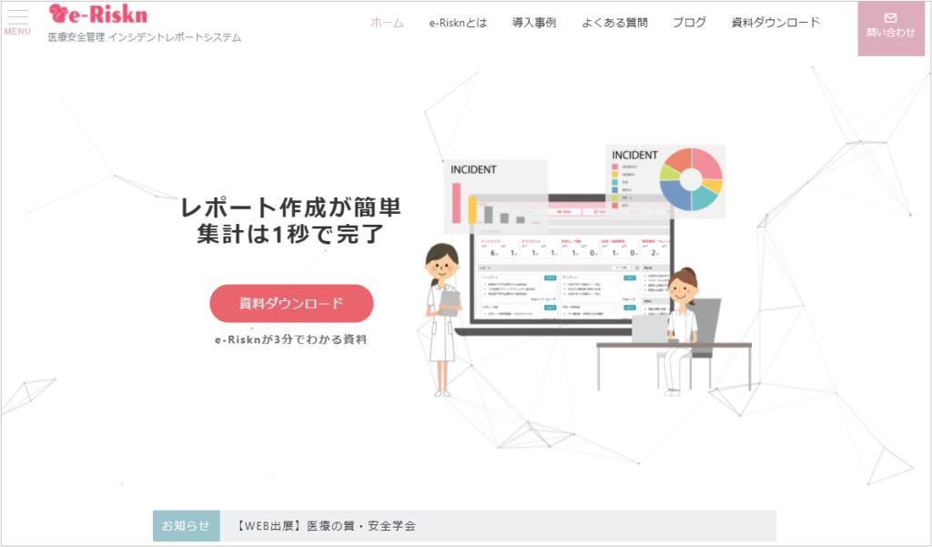 e-Riskn(イーリスクん)リニューアルWEBサイト トップ