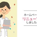 医療安全管理 インシデントレポートシステム e-Riskn(イーリスクん)WEBサイトリニューアル
